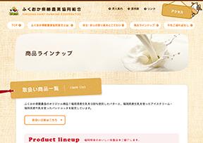 ふくおか県酪農業関連商品